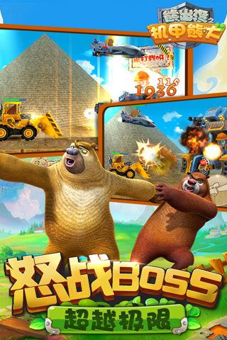 熊出没之机甲熊大游戏截图5