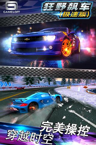 狂野飙车(极速版)游戏截图3