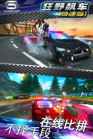 狂野飙车(极速版)游戏截图5