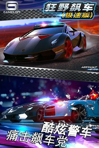狂野飙车(极速版)游戏截图4