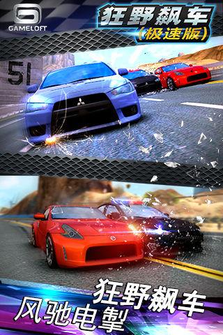 狂野飙车(极速版)游戏截图2