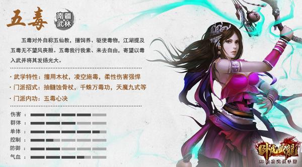 《卧虎藏龙》手游 五毒门派介绍