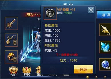 《神魔2.0》手游  VIP勋章等级提升方法