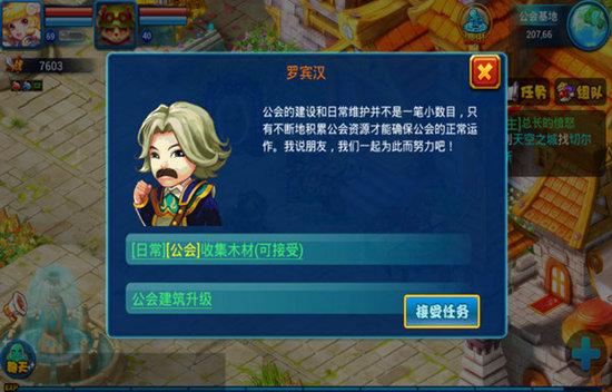 《梦幻仙境》手游 公会任务介绍