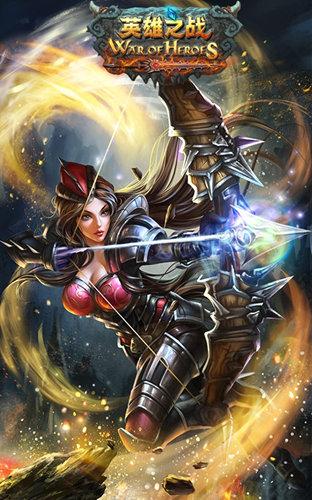 《英雄之战》手游 弓箭手简易攻略