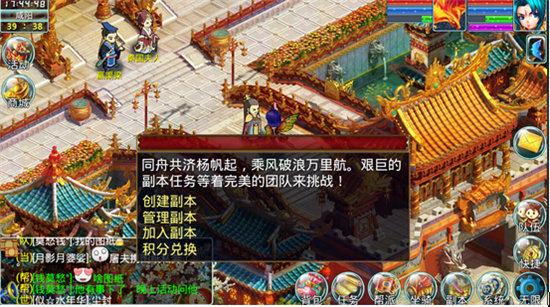 《七国》手游 笑里藏刀副本通关流程介绍