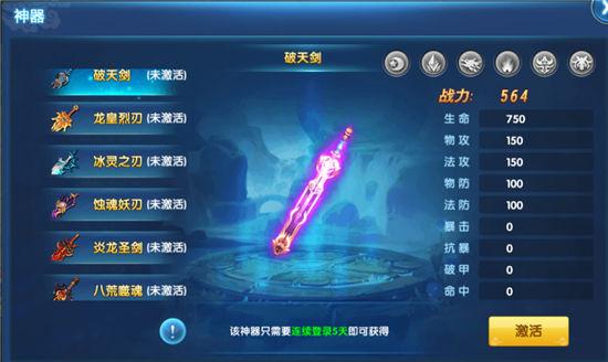 《仙灵奇缘》手游 神器系统