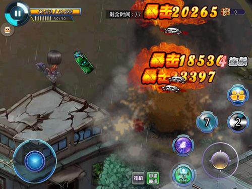《天天枪战》手游 技能系统