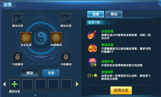 《仙灵奇缘》手游 法宝系统