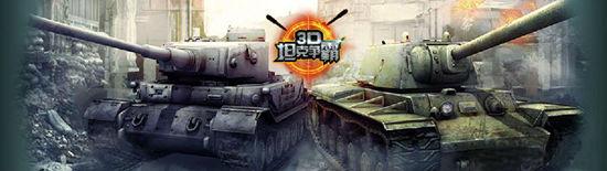 《3D坦克争霸》苏系轻坦沙漠神庙骚扰补刀攻略