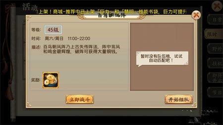 《蜀山战纪》手游 百鸟朝凤阵打法解析