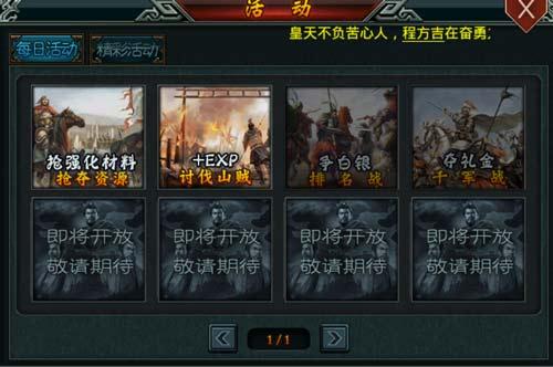 《帝王三国2》手游 每日活动之抢夺资源玩法