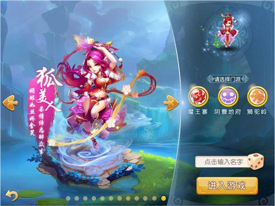《梦幻西游》新角色狐美人染色造型展示