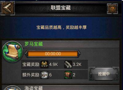 《COK列王的纷争》联盟宝藏活动玩法详解
