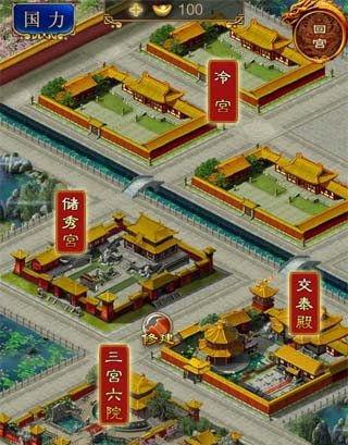 《我在大清当皇帝》手游 后宫宫殿升级攻略解析