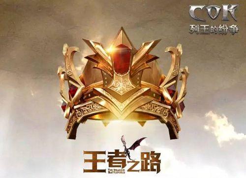 《COK列王的纷争》手游 巨龙战役玩法详解