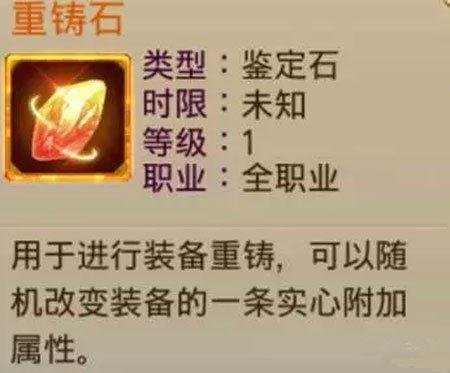 《蜀山战纪》手游 重铸石使用技巧详解