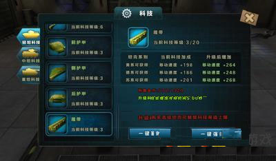 《3D坦克争霸》手游 科技升级系统履带详细攻略