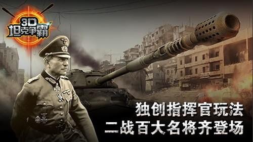 《3D坦克争霸》刷金币刷经验技巧攻略详解