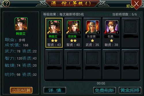 《帝王三国2》手游 快速升级攻略
