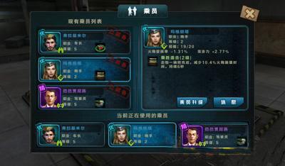 《3D坦克争霸》手游 紫色品质乘员 属性攻略解析