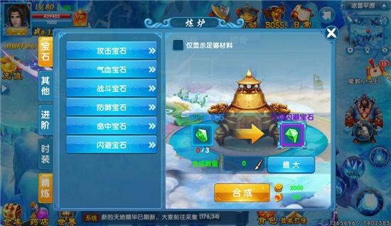《仙迹》手游 宝石系统玩法解析