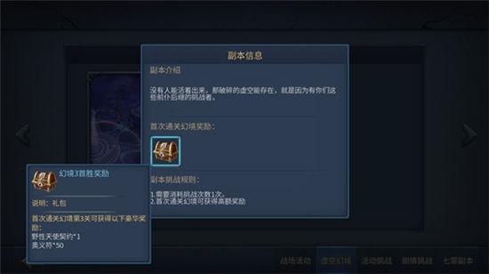 《暗黑黎明2》手游 幻境三 双生魔王通关攻略