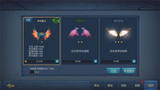 《暗黑黎明2》手游 酷炫翅膀快速获取攻略