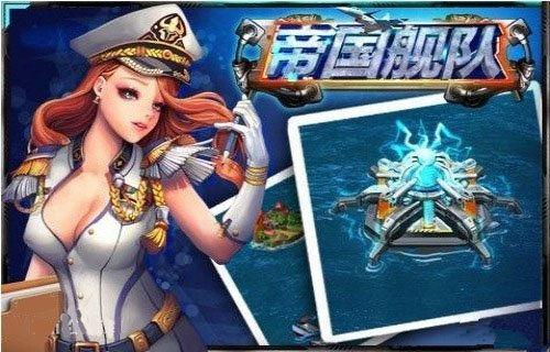 《帝国舰队》手游 游戏模块详解