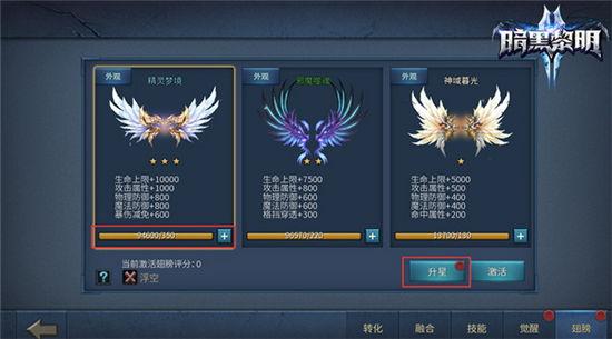 《暗黑黎明2》手游 翅膀系统详解