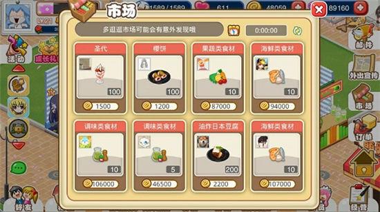 《萌娘餐厅2》手游 市场系统解析