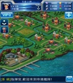 《帝国舰队》手游 游戏玩法详解