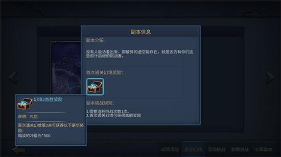 《暗黑黎明2》手游 幻境二瘟疫魔王通关攻略详解