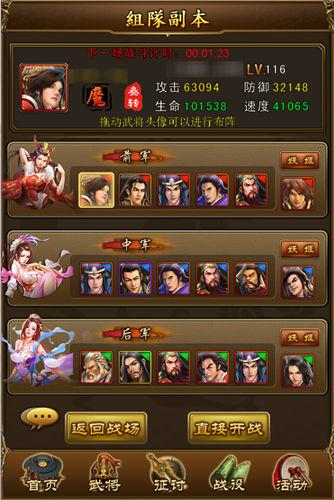 《妖姬OL》手游 战斗怎么玩详解
