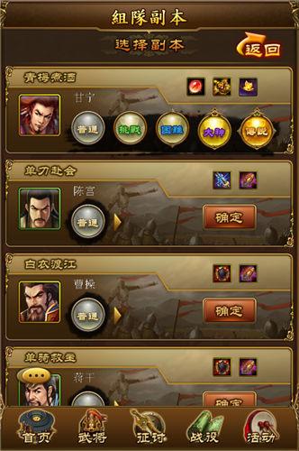 《妖姬OL》手游 英雄的集结 福利系统怎么玩详解