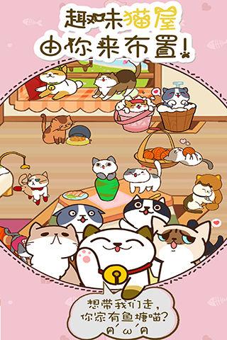 《猫咪挂机》手游 新手攻略详解