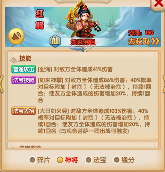 《少年西游记》手游 仙族红将如来佛祖怎么玩