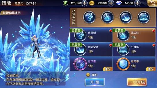 《幻城》手游 技能系统怎么玩详解