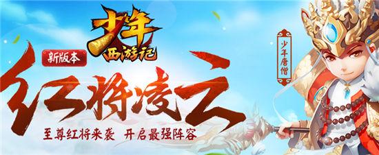 《少年西游记》手游 新手阵容推荐