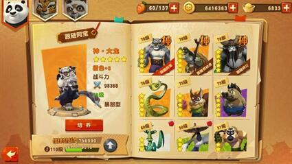 《功夫熊猫3》手游 明明高出几万战力,却死活打不过人家?