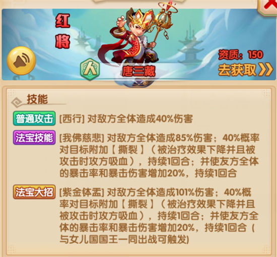《少年西游记》手游 人族红将唐三藏怎么玩