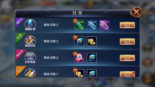 《幻城》手游 幻城考核怎么玩