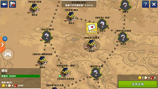 《天天帝国》手游 城市争霸战怎么打介绍