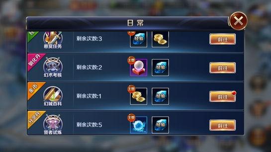 《幻城》手游 贤者试炼有什么奖励