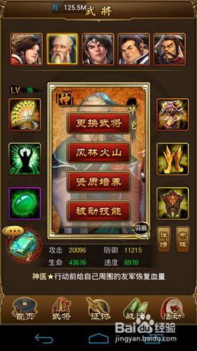 《妖姬OL》手游 风林火山怎么玩攻略