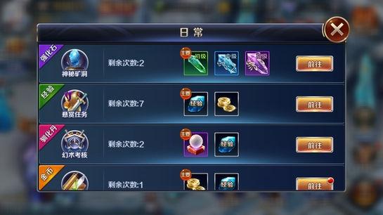 《幻城》手游 悬赏任务有什么奖励怎么玩
