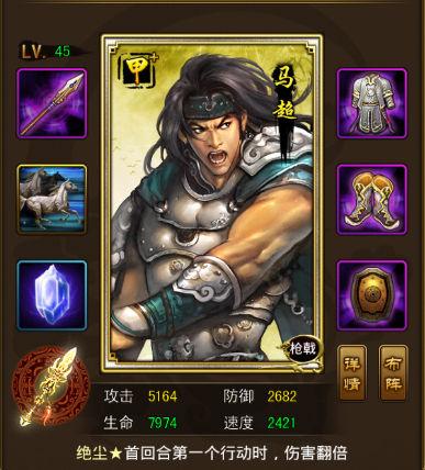 《妖姬OL》手游 甲级武将马超怎么养成攻略