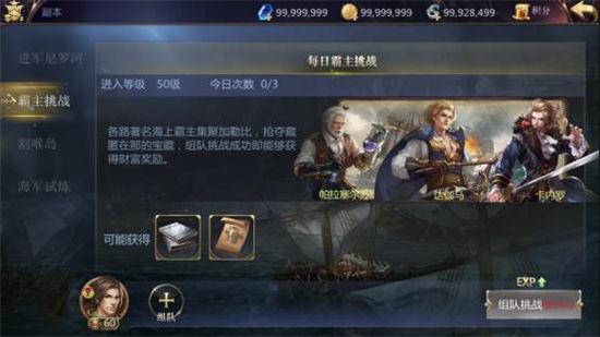《大航海之路》手游 霸主挑战玩法介绍