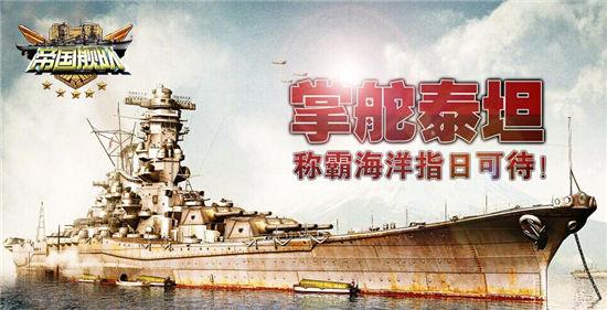《帝国舰队》手游 称霸海洋泰坦战列舰怎么样