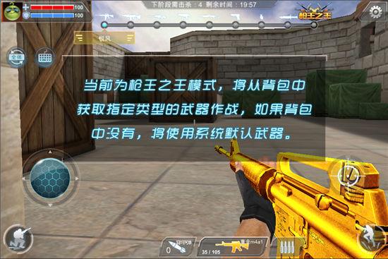 《枪战英雄》手游 枪王之王模式玩法介绍